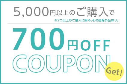700円OFFクーポン