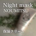 MIMURA NOUMITSU ナイトマスク