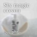 MIMURA SIX MAGIC クリームシャンプー