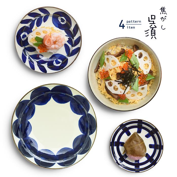 波佐見焼 北欧食器 和食器 おしゃれ natural69 焦がし呉須 ちらし寿司 押し寿司 桜餅 和菓子 和食