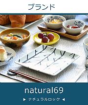 波佐見焼 北欧食器 和食器 おしゃれ natural69 ブランド
