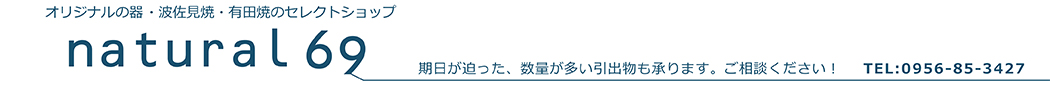 natural69 オリジナル器 波佐見焼 有田焼のセレクトショップ