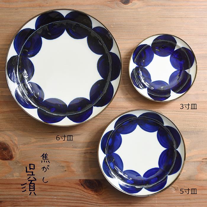 波佐見焼 北欧食器 和食器 おしゃれ natural69 焦がし呉須 プレート 皿 丸皿 丸紋 ドット リース 手描き