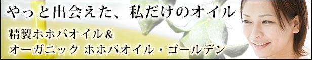精製ホホバオイル&オーガニックホホバオイル・ゴールデン