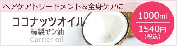ココナッツオイル(精製ヤシ油)