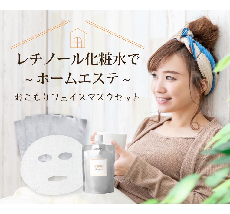 レチノール化粧水 フェイスマスク おこもりセット