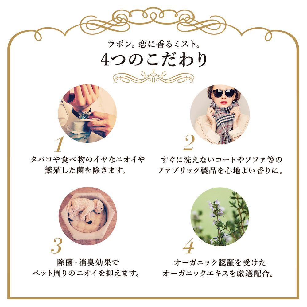 ネイチャーラボYahoo公式:ラボン ファブリックミスト シャンパンムーンの香り 370ml・イメージ写真3