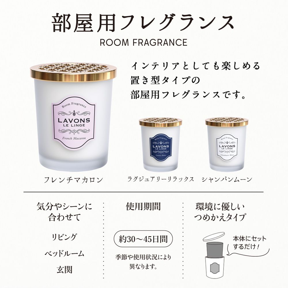 ネイチャーラボYahoo公式:ラボン 部屋用 芳香剤 フレンチマカロン 150g・イメージ写真3