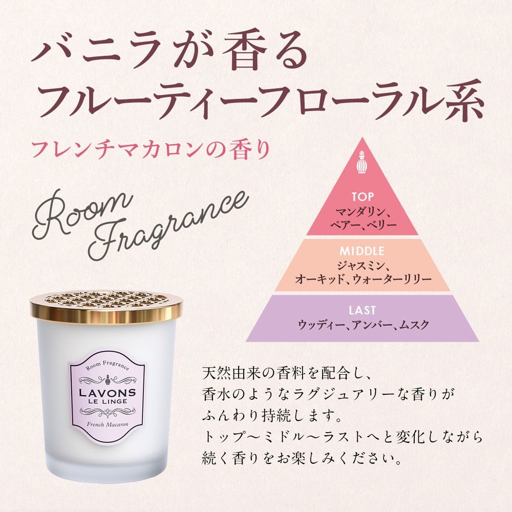 ネイチャーラボYahoo公式:ラボン 部屋用 芳香剤 フレンチマカロン 150g・イメージ写真5