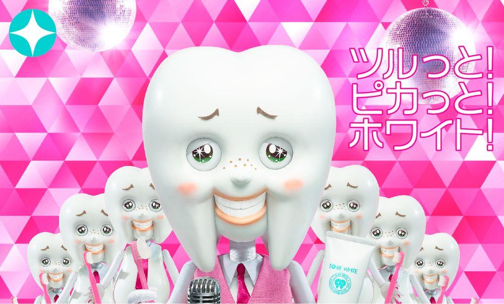 ネイチャーラボYahoo公式:トゥービー・ホワイト 薬用 ホワイトニング ジェルハミガキ (電動歯ブラシ対応) 100g 【医薬部外品】・イメージ写真3
