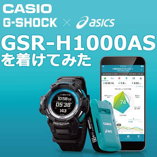カシオ G-shock GSR-H1000AS-SETを着けてみた