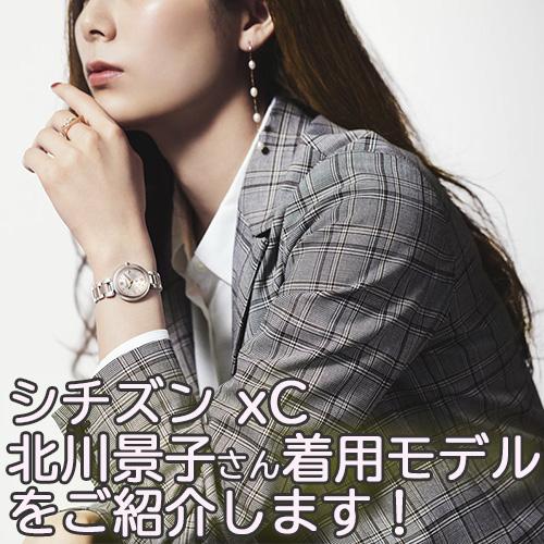 シチズンxC(クロスシー)の北川景子さん着用モデルをご紹介