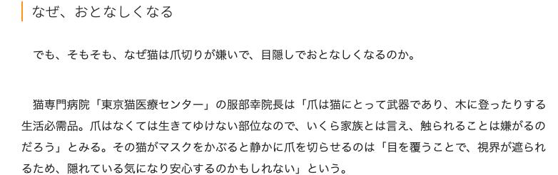 猫専門病院・東京猫医療センター院長のコメント