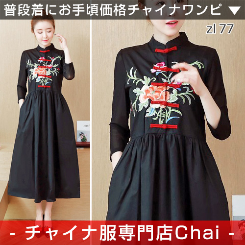 ebc9dba667118 チャイナ服専門店Chai - Yahoo!ショッピング
