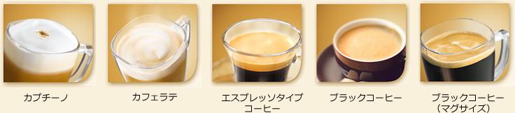 5種類のコーヒーメニュー