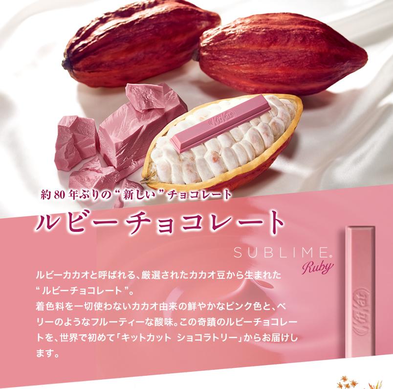 """約80年ぶりの""""新しい""""チョコレート"""