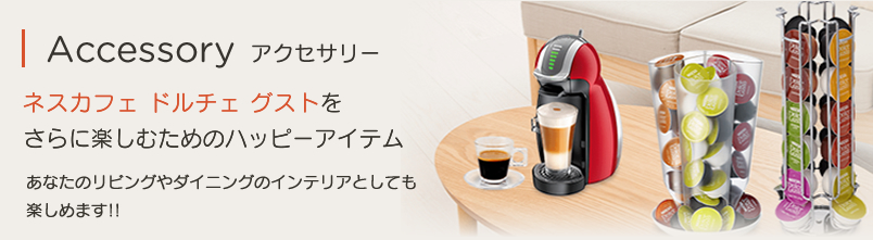 ネスカフェ ドルチェ グストをさらに楽しむためのハッピーアイテム