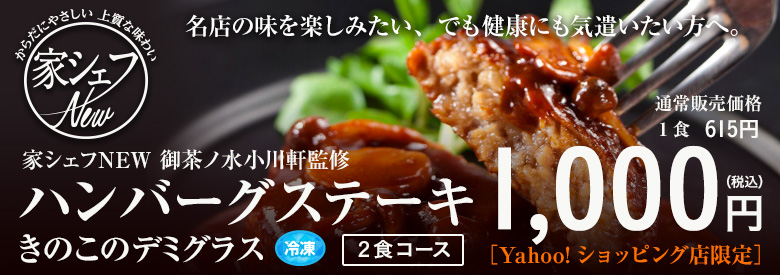 家シェフNEW 御茶ノ水小川軒監修 ハンバーグステーキ2食コース