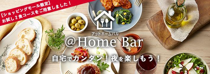@HomeBar アットホームバル お試し2食コース[ショッピングモール限定]