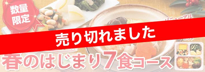 """""""春のはじまり7食コース"""""""