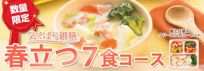 """""""春のさえずり7食コース"""""""