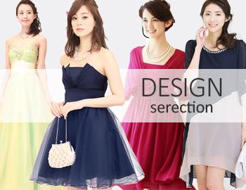 ドレス選びコンシェルジュ−デザインで選ぶ