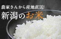 新潟のお米