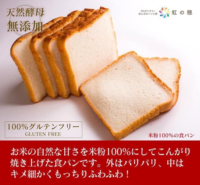 パン グルテン フリー 米粉