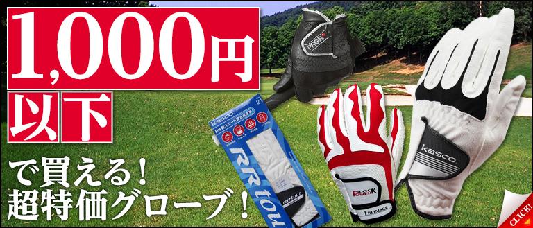 1000円以下のグローブ