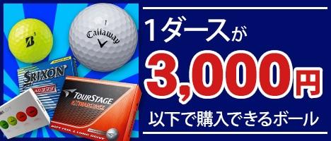 1ダースで3000円以下のボール