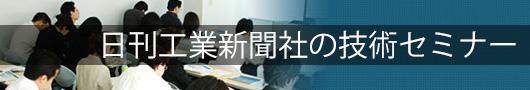 日刊工業新聞社・技術セミナー情報