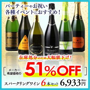 スパークリングワイン6本セット 6,933円(税込)