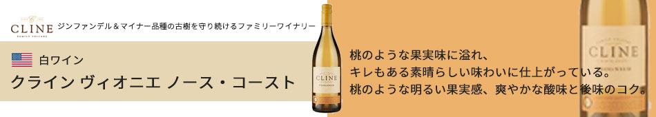 白ワイン クライン ヴィオニエ ノース・コースト