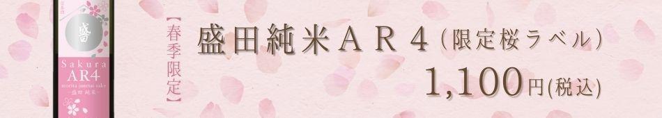 日本酒【春季限定】盛田純米AR4(限定桜ラベル) 500ml 1,100円 (税込)
