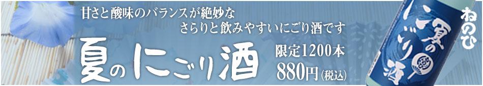 日本酒 ねのひ 夏にごり 880円(税込)