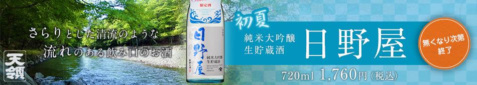 【数量限定】 日野屋 初夏純米大吟醸生貯蔵酒 720ml 1,760円(税込)