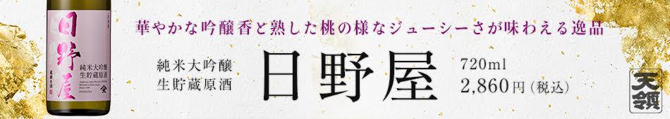 日野屋 純米大吟醸 生貯蔵原酒 720ml 2,860円(税込)