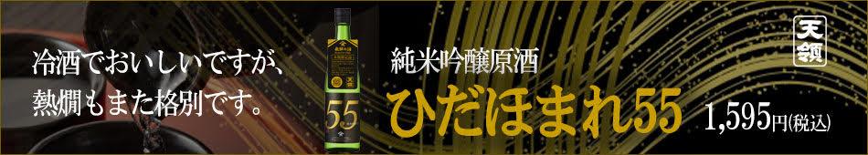 純米吟醸原酒 ひだほまれ55 720ml 1,595円(税込)