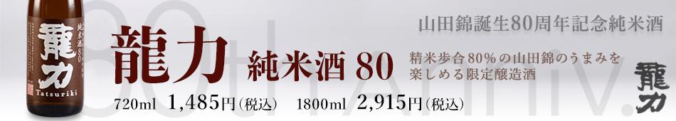 龍力 純米酒 80 720ml 1485円(税込)・1800ml2,915円(税込)