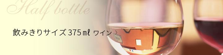 飲み切りサイズ 375ml ワイン