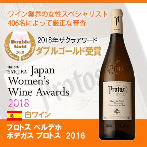 白ワイン プロトス ベルデホ ボデガス プロトス 2016