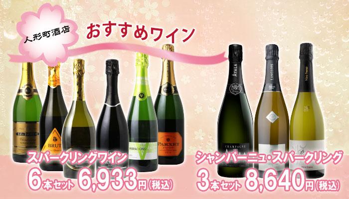 スパークリングワイン6本セット 6,933円(税込) シャンパーニュ・スパークリング3本セット 8,640円(税込)
