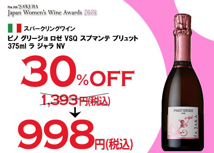 スパークリングワイン ハーフボトル ピノ グリージョ ロゼ VSQ スプマンテ ブリュット 375ml ラ ジャラ NV通常価格1,393円(税込)→ 980円(税込)にて販売中