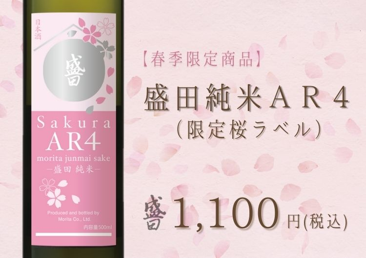 日本酒【春季限定】盛田純米AR4(限定桜ラベル)500ml 1,100円 (税込)