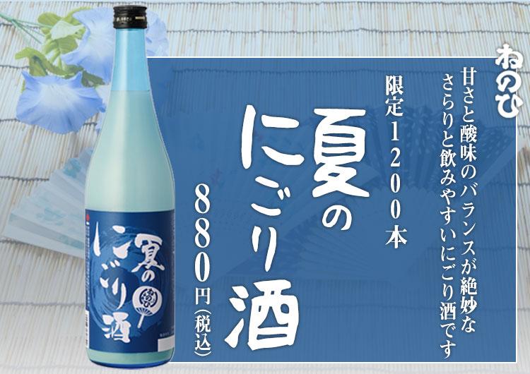 日本酒 ねのひ 夏にごり 720ml 880円(税込)