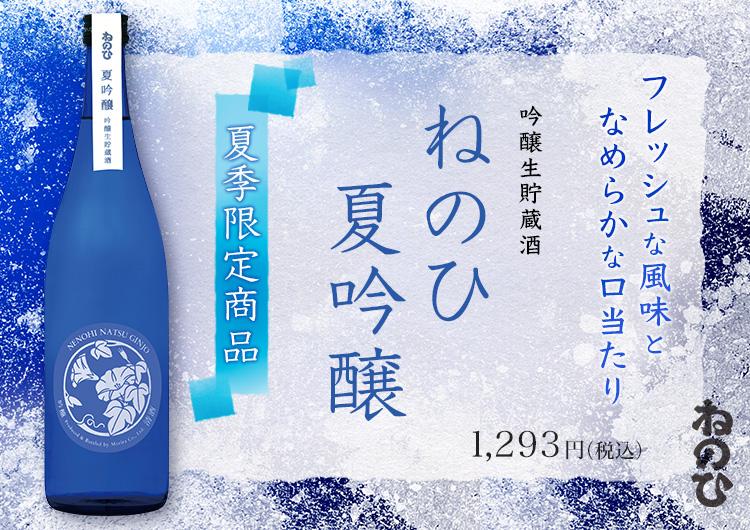 日本酒 ねのひ 夏吟醸 720ml 1,293円(税込)