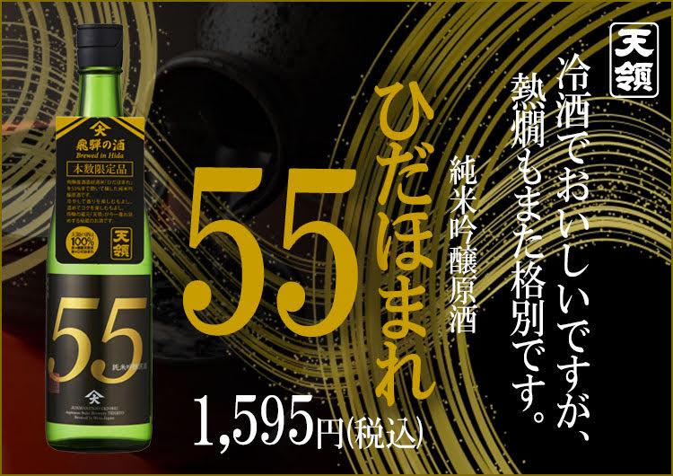 純米吟醸原酒 ひだほまれ55 720ml 1,590円(税込)
