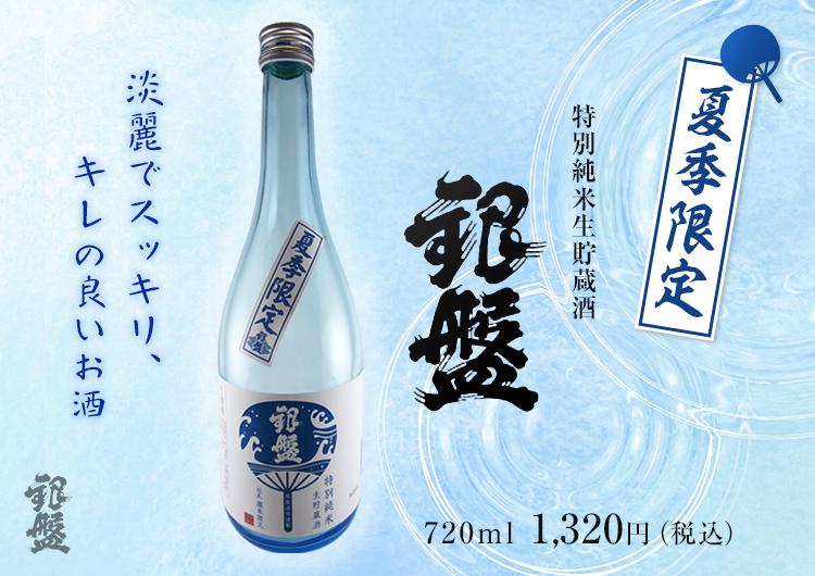 特別純米生貯蔵酒(夏季限定) 720ml 1,320円(税込)