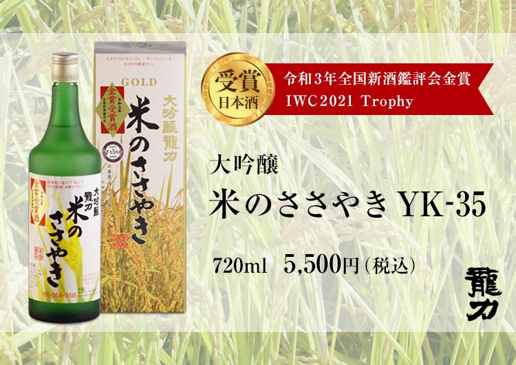 龍力 大吟釀 米のささやきYK-35 720ml 5,500円(税込)