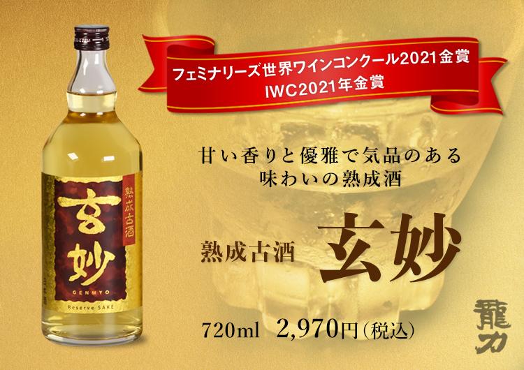 龍力 熟成古酒「玄妙」720ml 2,970円(税込)